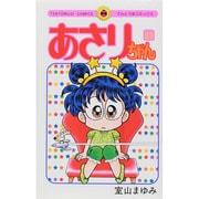 あさりちゃん 89(てんとう虫コミックス) [コミック]