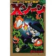 Xゾーン 3(てんとう虫コロコロコミックス) [コミック]