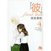 「彼」first love〔小学館文庫〕<4>(コミック文庫(女性)) [文庫]