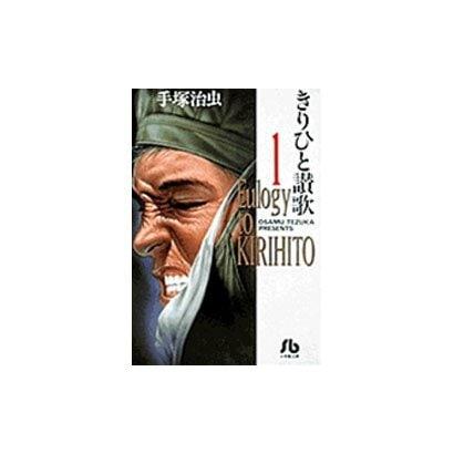 きりひと讚歌<1>(コミック文庫(青年)) [文庫]