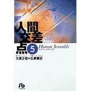 人間交差点(ヒューマンスクランブル)<5>(コミック文庫(青年)) [文庫]