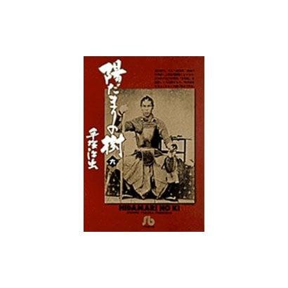 陽だまりの樹〔小学館文庫〕<6>(コミック文庫(青年)) [文庫]