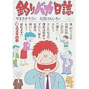 釣りバカ日誌 10 スズキの巻(ビッグコミックス) [コミック]