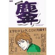 鏖みなごろし(IKKI COMICS) [コミック]