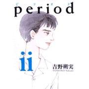 period 2(IKKI COMICS) [コミック]
