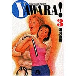 YAWARA!<3>(コミック文庫(青年)) [文庫]