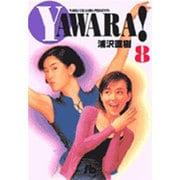 YAWARA 8(小学館文庫 うB 18) [文庫]