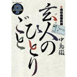 南倍南勝負録 玄人(プロ)のひとりごと<9>(ビッグ コミックス) [コミック]