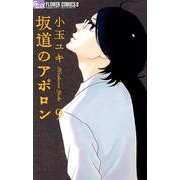 坂道のアポロン<9>(フラワーコミックス α) [コミック]