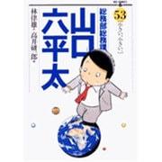 総務部総務課山口六平太 53(ビッグコミックス) [コミック]