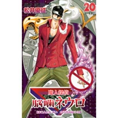 魔人探偵脳噛ネウロ 20(ジャンプコミックス) [コミック]