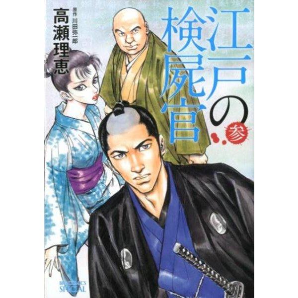 江戸の検屍官<3>(ビッグ コミックス) [コミック]