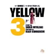 YELLOW[文庫版]<3>(コミック文庫(青年)) [文庫]