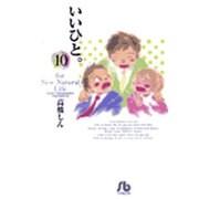 いいひと。<10>(コミック文庫(青年)) [文庫]