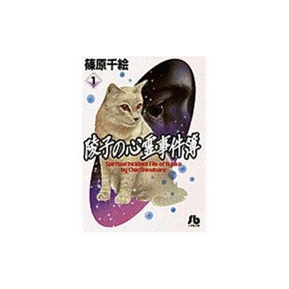 陵子の心霊事件簿<1>(コミック文庫(女性)) [文庫]