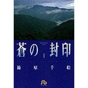 蒼の封印<4>(コミック文庫(女性)) [文庫]