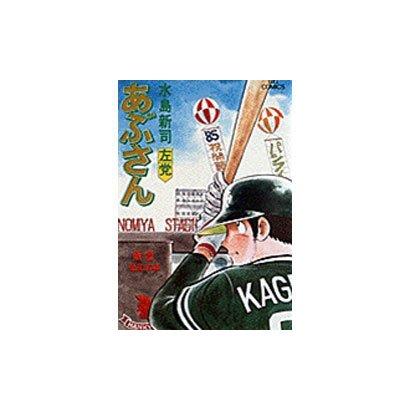 あぶさん<32>-左党(ビッグ コミックス) [コミック]