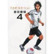 フットボールネーション<4>(ビッグ コミックス) [コミック]