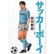 サッカーボーイ フットボールネーション-胎動-(ビッグ コミックス) [コミック]