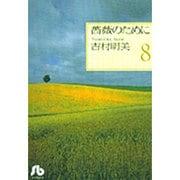 薔薇のために 第8巻(小学館文庫 よB 18) [文庫]
