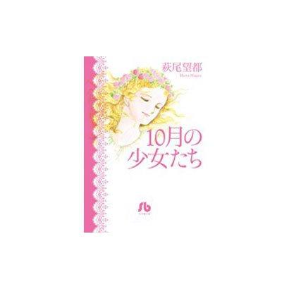 10月の少女たち(コミック文庫(女性)) [文庫]