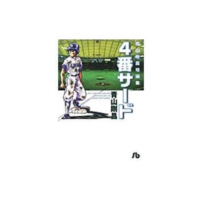 青山剛昌短編集 4番サード(コミック文庫(青年)) [文庫]
