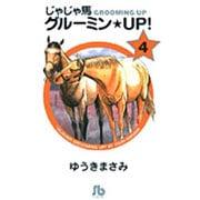 じゃじゃ馬グルーミン★UP!<4>(コミック文庫(青年)) [文庫]