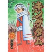 キングダム 6(ヤングジャンプコミックス) [コミック]