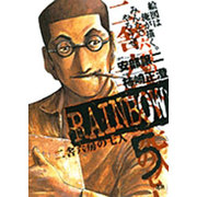 RAINBOW<5>(ヤングサンデーコミックス) [コミック]