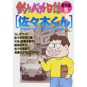 釣りバカ日誌 番外編 5(ビッグコミックス) [コミック]