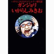 いがらしみきおモダンホラー傑作集 ガンジョリ(ビッグ コミックス) [コミック]