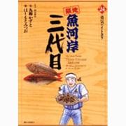 築地魚河岸三代目 24(ビッグコミックス) [コミック]