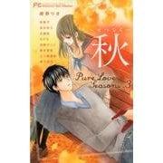 Pure Love Seasons 3 秋~せつなく~-Betsucomi Best selection(フラワーコミックス) [コミック]
