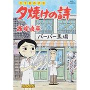 夕焼けの詩-三丁目の夕日 55(ビッグコミックス) [コミック]