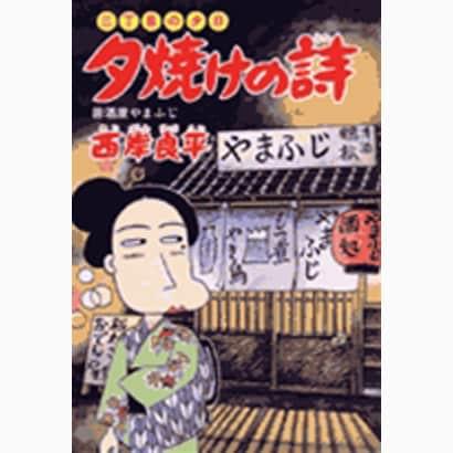 夕焼けの詩 45-三丁目の夕日(ビッグコミックス) [コミック]