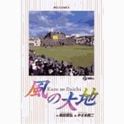 風の大地<27>-冒険心(ビッグ コミックス) [コミック]