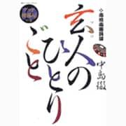 南倍南勝負録 玄人(プロ)のひとりごと<10>(ビッグ コミックス) [コミック]