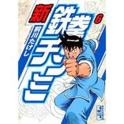 新鉄拳チンミ 6(講談社漫画文庫 ま 7-32) [文庫]
