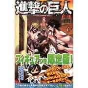 進撃の巨人 8 フィギュアつき限定版(講談社コミックス) [コミック]