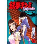 鉄拳チンミLegends 8(月刊マガジンコミックス) [コミック]