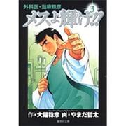 外科医・当麻鉄彦メスよ輝け!! 3(集英社文庫 や 42-3) [文庫]