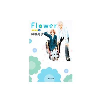 Flower 1(集英社文庫 わ 10-7) [文庫]