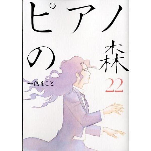 ピアノの森 22(モーニングKC) [コミック]