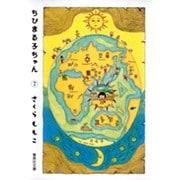 ちびまる子ちゃん 7(集英社文庫 さ 34-7) [文庫]