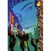 摩天楼のバーディー 1(YOUNG YOU特別企画文庫) [文庫]
