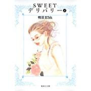 SWEETデリバリー 1(集英社文庫 か 47-1) [文庫]