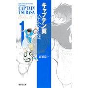 キャプテン翼GOLDEN-23 1(集英社文庫 た 46-50) [文庫]