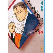 天才柳沢教授の生活 10(講談社漫画文庫 や 6-22) [文庫]