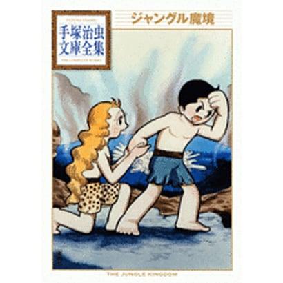 ジャングル魔境(手塚治虫文庫全集 BT 34) [文庫]