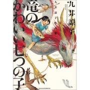 九井諒子作品集 竜のかわいい七つの子(ハルタコミックス) [コミック]